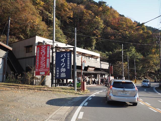 彩甲斐街道 バイク弁当 大滝食堂