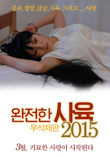 Film The Trainer: The King of Psycho (2015) Subtitle Indonesia