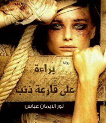 رواية براءة على قارعة الطريق pdf نور الإيمان عباس