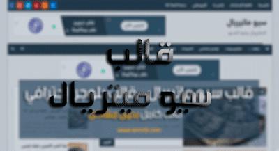 تحميل قالب سيو ماتيريال التقني مجانا