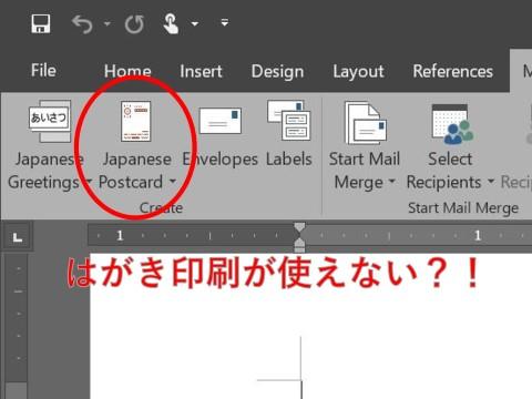 Word 2016で「はがき印刷」が非活性化されている場合の対処法