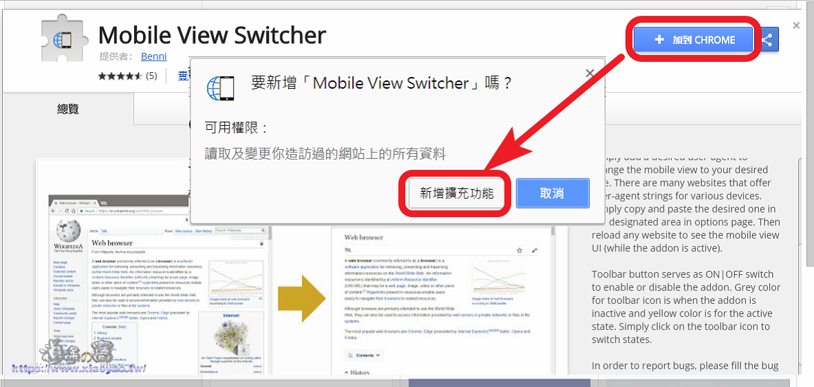 Mobile View Switcher 擴充功能