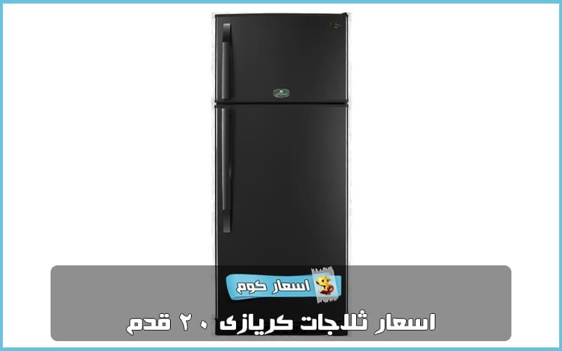 اسعار ثلاجات كريازى 20 قدم نوفروست 2019 في مصر