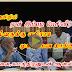 எழுக தமிழ் தொடர்பில் மா,சு,ஆ மும்முனை தாக்குதல் (காணொளி)