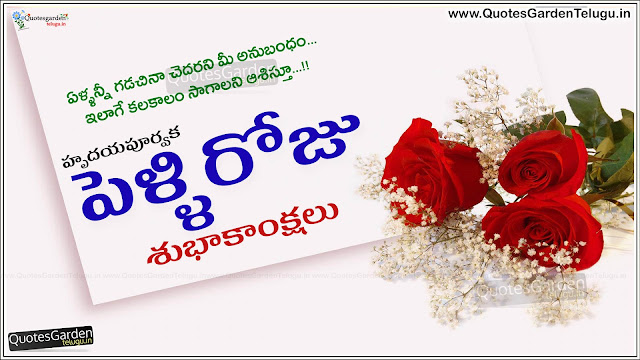 Happy marriage Day Greetings wishes in telugu