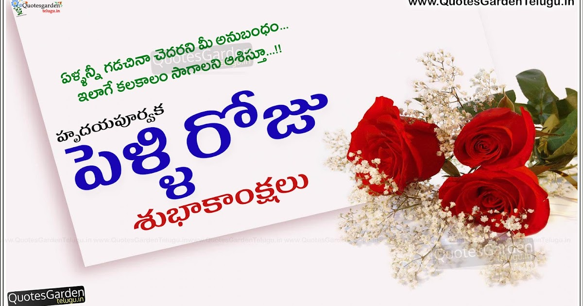 Happy marriage day greetings wishes in telugu quotes garden telugu happy marriage day greetings wishes in telugu quotes garden telugu telugu quotes english quotes hindi quotes m4hsunfo