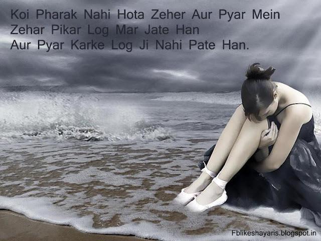 Koi Pharak Nahi Hota Zeher Aur Pyar Mein