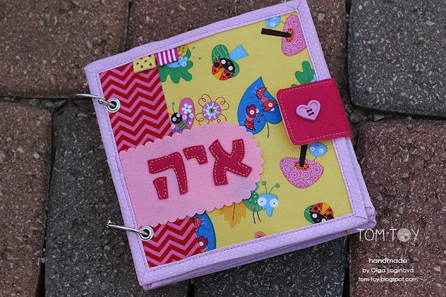 Little quiet books for Aya Handmade by TomToy ספר התפתחות