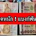 ระบาดหนัก ! แบงก์พันปลอมจำนวนมากจากจีน พบกำลังพบมากในไทย ( เรื่องนี้ต้องแชร์!!! )