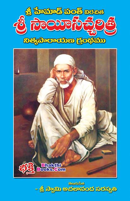 Sai Satcharitra, sai satcharitra telugu,sai nitya parayanam, sai baba books free download, sai baba jeevitha charitra in telugu శ్రీ సాయిబాబా సచ్చరిత్ర | Sri Saibaba Sachaaritra | GRANTHANIDHI | MOHANPUBLICATIONS |