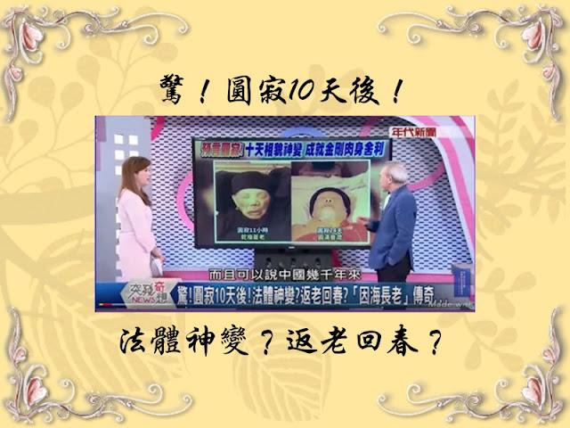 年代新聞 News「因海長老」傳奇  驚!圓寂10天後! 法體神變?返老回春?