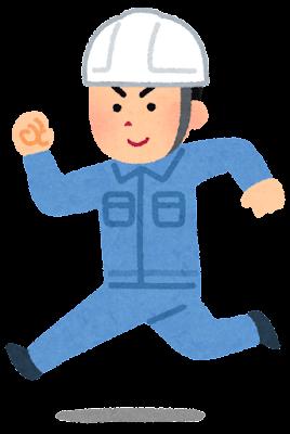 走るヘルメットをかぶった作業員のイラスト(男性)