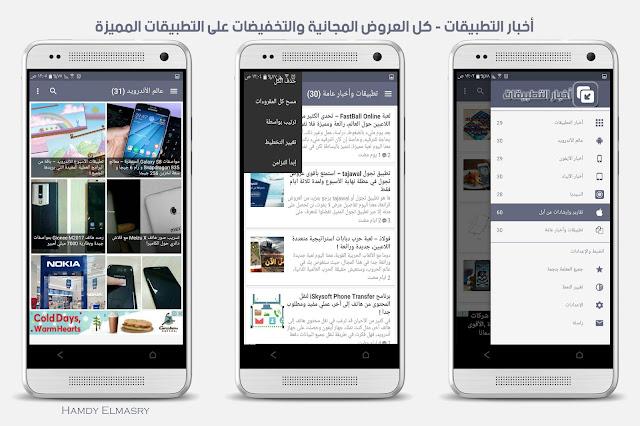 تطبيق أخبار التطبيقات