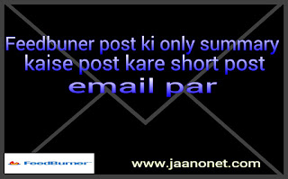 Feedbuner post ki only summary kaise post kare short post