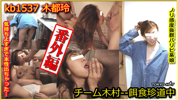 UNCENSORED Tokyo Hot kb1537 東京熱 チーム木村番外編 — 木都玲, AV uncensored