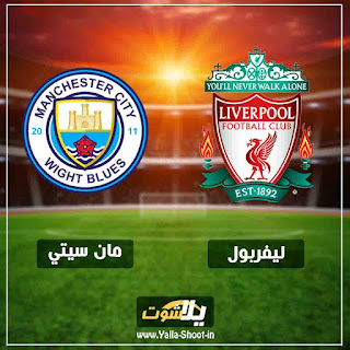 نتيحة مباراة ليفربول ومانشستر سيتي لايف اليوم 3-1-2019 في الدوري الانجليزي