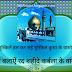 Tazkira Shar e Khuda Wa Shahid e Aazam >Sharah.. Shajra e Qadriya Razviya (Sher. 2)