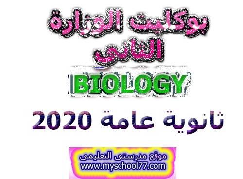 بوكليت الوزارة الثانىbiology ثانوية عامة 2020- موقع مدرستى