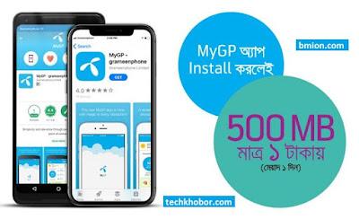 Grameenphone-gp-500MB-1Tk-Install-MyGP-Self-Service-App