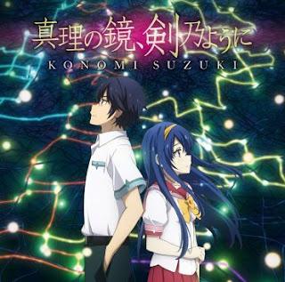 Download [Single] Konomi Suzuki – Shinri no Kagami, Ken no You ni [MP3/320K/ZIP]   Ending Kono Yo no Hate de Koi wo Utau Shoujo YU-NO