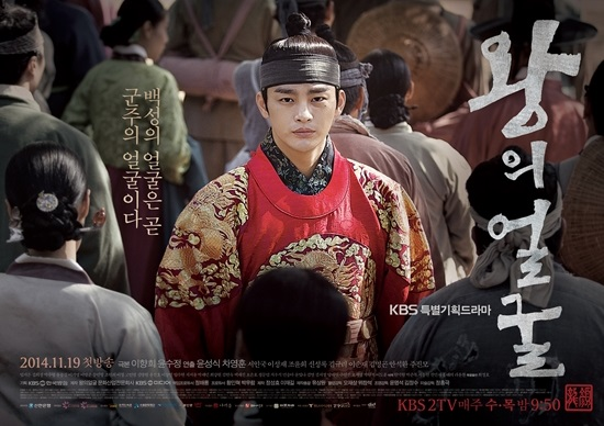 Drama Korea The King's Face Subtitle Indonesia
