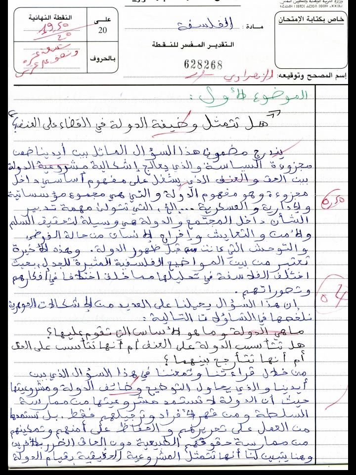 الإنجاز النموذجي (19.50/20)؛ الامتحان الوطني الموحد للباكالوريا، الفلسفة، مسلك العلوم الإنسانية 2014