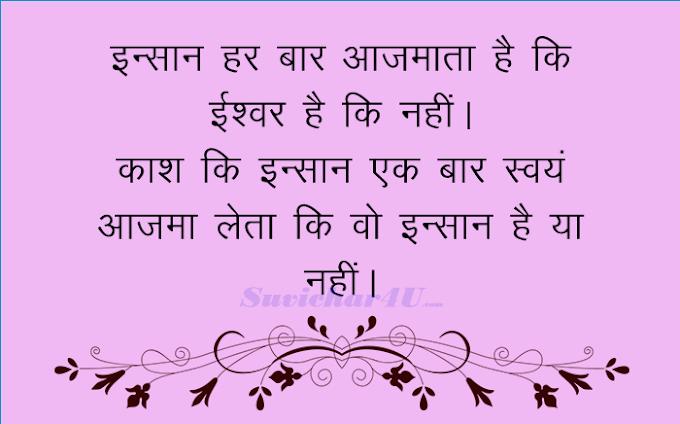 सुविचार इन हिंदी | Suvichar in Hindi