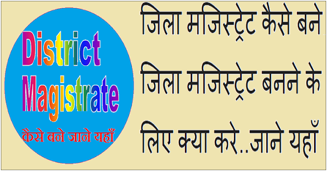 District Magistrate Kaise Bane in Hindi