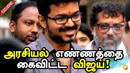 Vijay gave up his Political desire