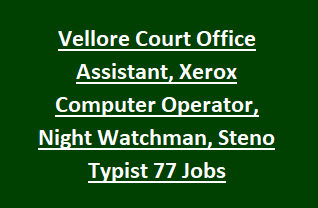 Vellore District Court Office Assistant, Xerox Operator, Computer Operator, Night Watchman, Steno Typist 77 Jobs Recruitment Exam 2018