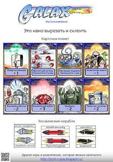 Карточки и корабли