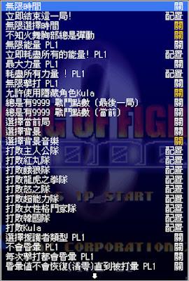 街機KOF拳皇:格鬥天王2000+人物招式表+隱藏人物選法+作弊碼金手指下載!
