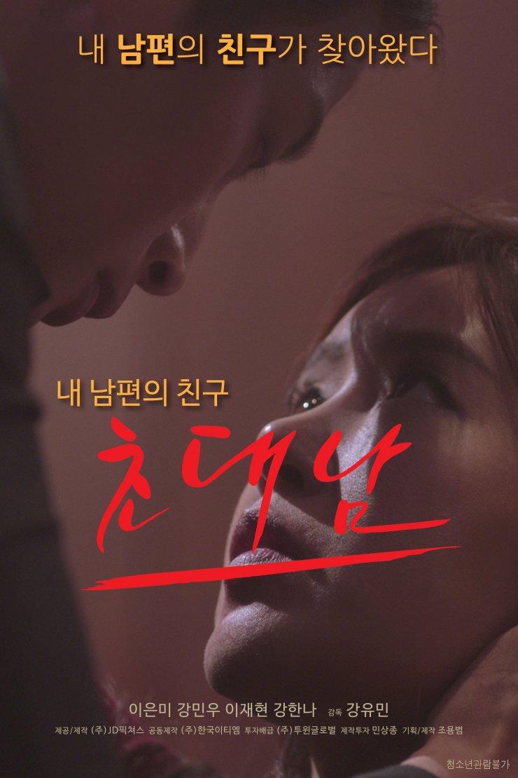 The Invited Man (2017) 초대남 [เกาหลี 18+] [Soundtrack ไม่มีบรรยายไทย]