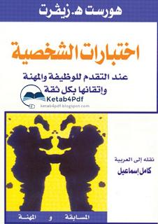 كتاب اختبارات الشخصية   PDF