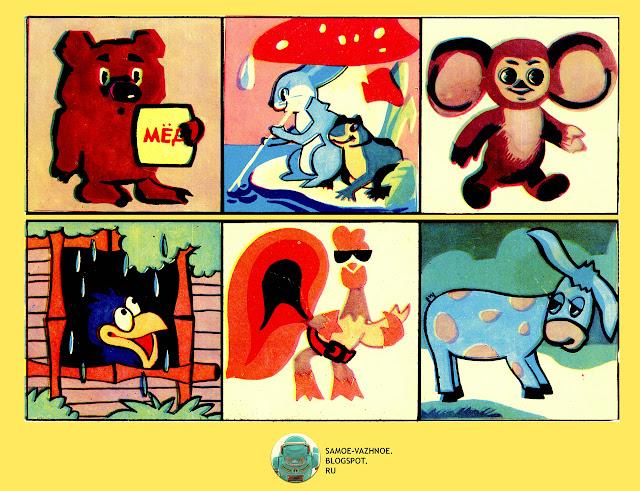 Советские игры. Мульт-лото игра СССР мультфильмы, мультики Мультлото Зисман 1986.