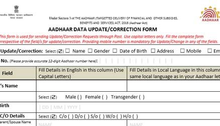 how to change aadhar card details