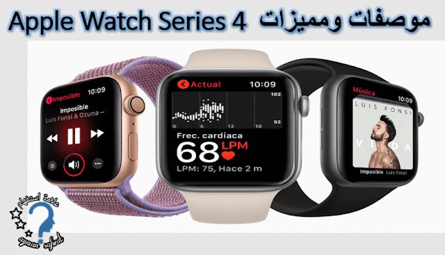 Apple Watch Series 4مميزات ومواصفات وسعر ساعة،علامة استفهام
