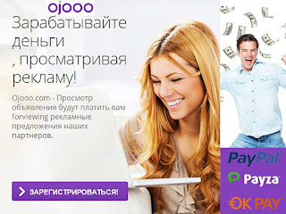 Ojooo Существует только один сервис, в котором Вы нуждаетесь!