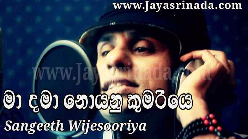 Ma Dama Noyanu Sonduri-Sangeeth Wijesooriya | Best