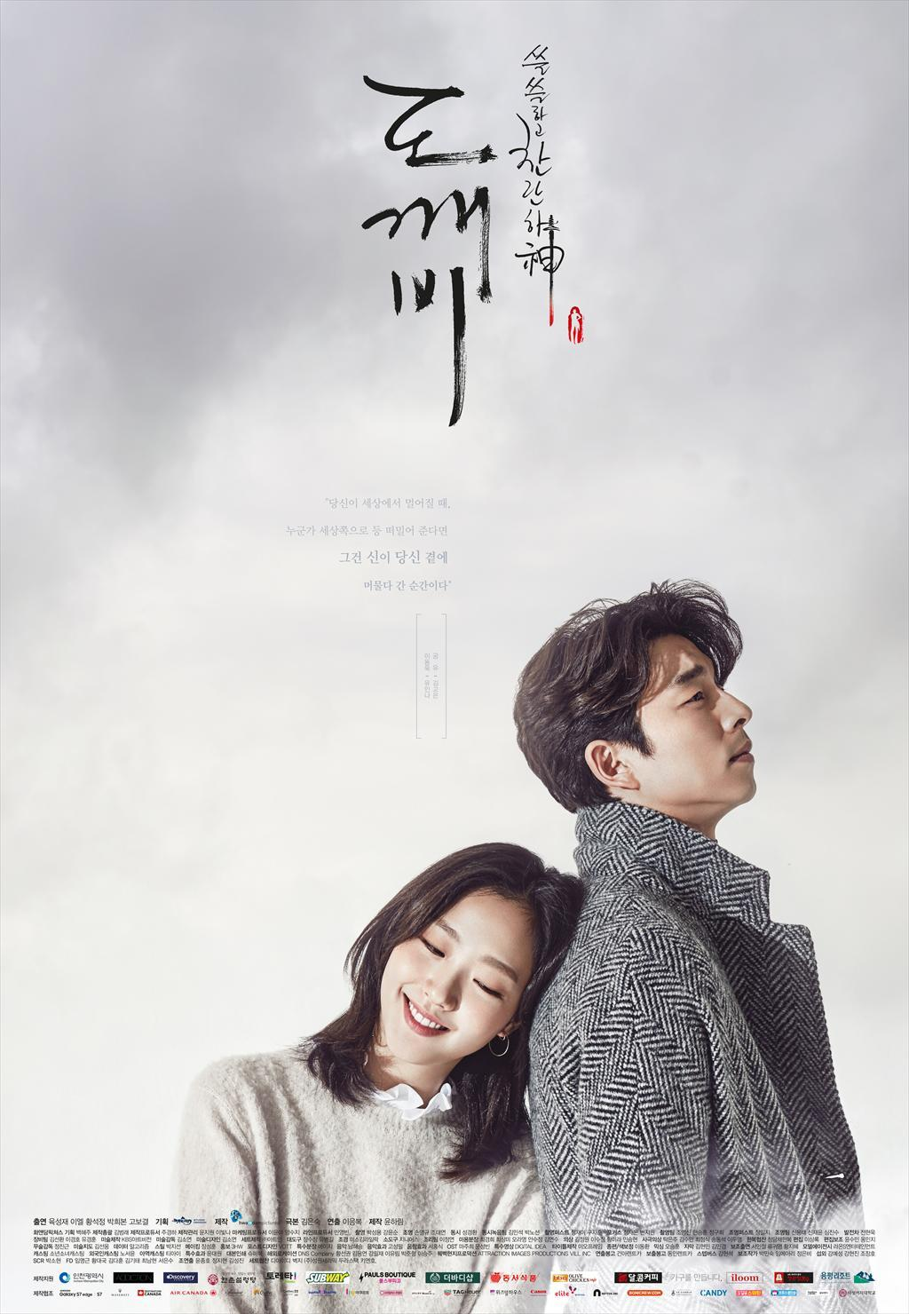 Download Drama Korea Goblin (2016) Episode 1-16 Subtitle Indonesia