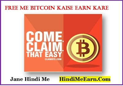 How to Earn Free Bitcoin jane Hindi Me
