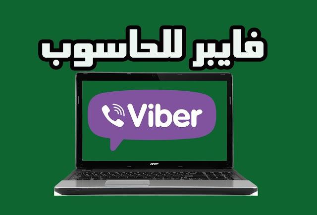 تنزيل برنامج فايبر Viber 2018 للكمبيوتر مجانا عربي برابط مباشر