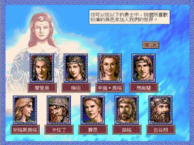 【Dos】魔眼邪神之塞爾特傳說+攻略,懷舊策略遊戲!