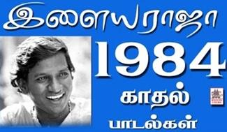1984 Ilaiyaraja Love Songs 1984 ஆண்டு இசைஞானி இசையமைத்த காதல் பாடல்கள்