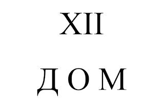 Астрология Двенадцатый дом