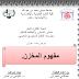 عرض تحت عنوان مفهوم المخزن PDF