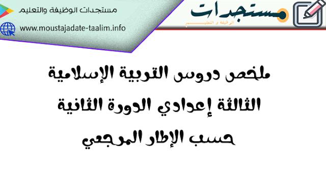 ملخص دروس التربية الإسلامية الثالثة إعدادي الدورة الثانية حسب الإطار المرجعي