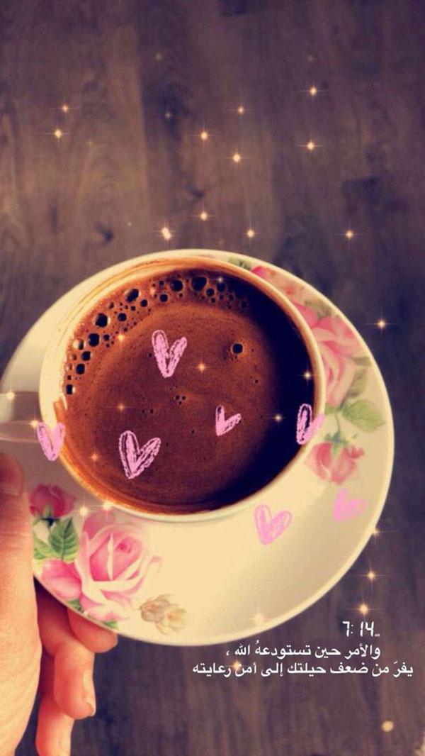قهوة ودعاء