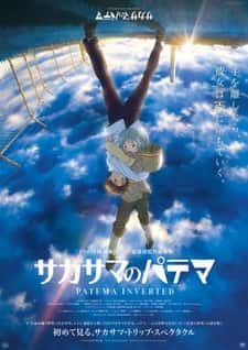 Sakasama no Patema ending ost full version