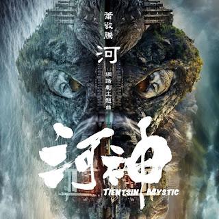 Jam Hsiao 蕭敬騰 - River 河 Lyrics 歌詞 with Pinyin